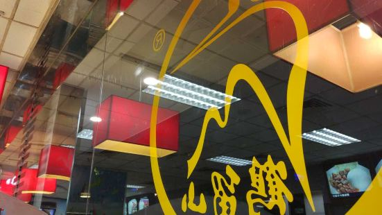 鶴留山(運河店)