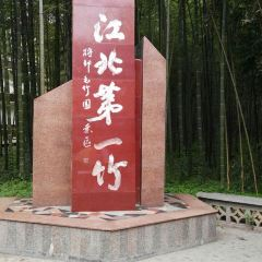 Zhudongtian Scenic Area User Photo