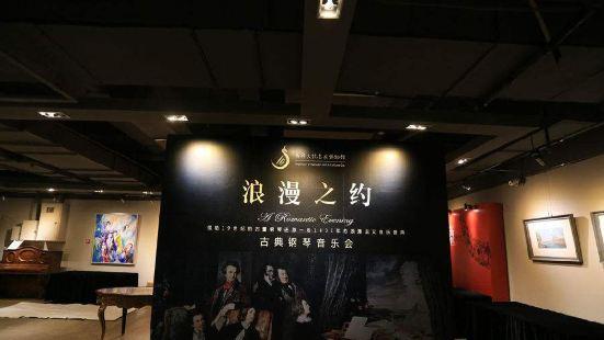 西洋文化藝術博物館