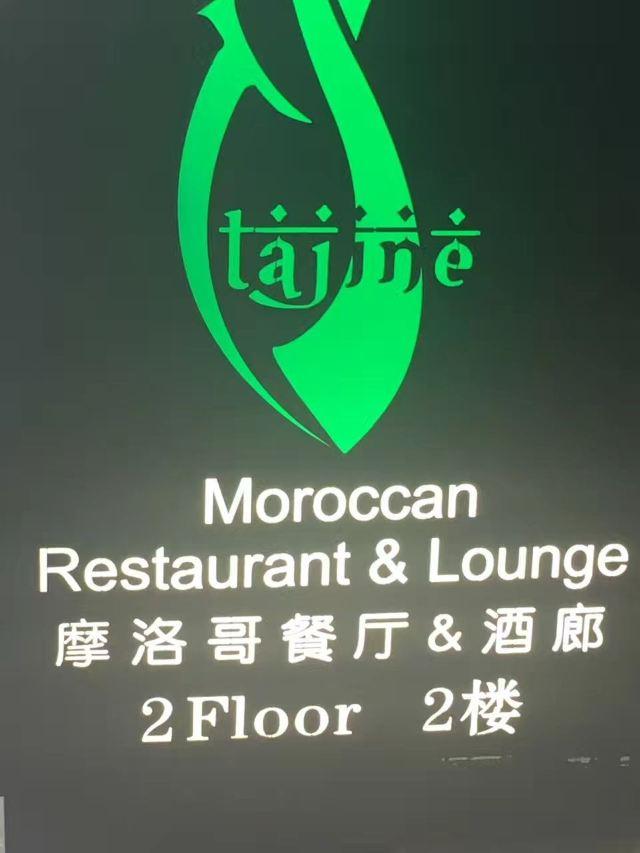 Tajine Moroccan