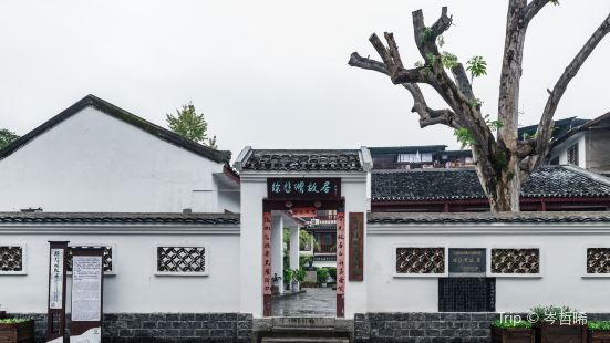Xu Beihong Former Residence Exhibition Hall