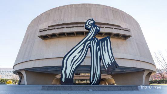 赫希杭博物館和雕塑園