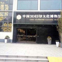 3D Printing Culture Museum of China User Photo
