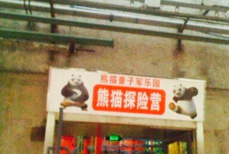 Panda Tongzijun Paradise