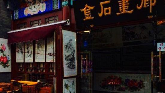 Jinshi Gallery