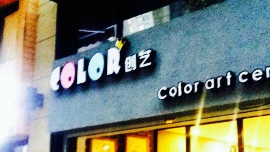 color 創藝