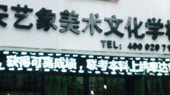 Yixiang Gallery