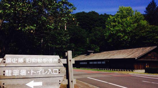 Old Shimamatsu Communication Station