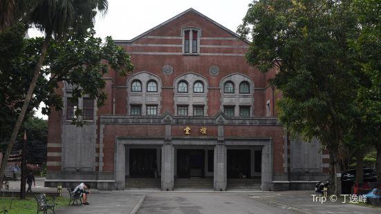 Taiwan Normal University