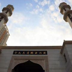西關清真大寺用戶圖片