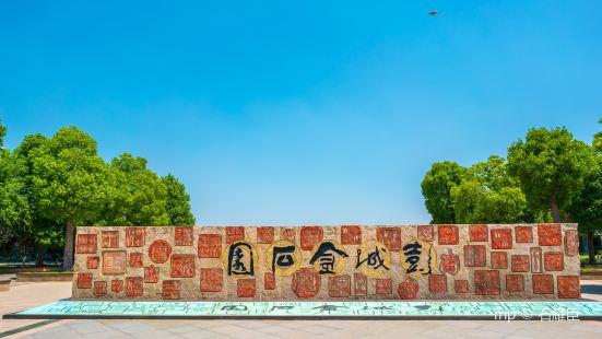 Jinshi Garden