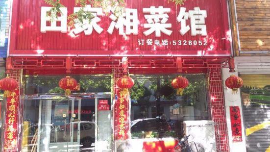 田家湘菜館
