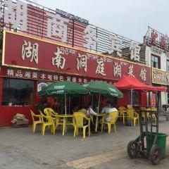 黑馬河湖南洞庭湘菜館用戶圖片