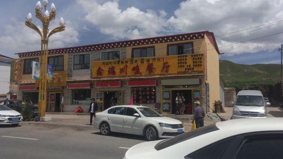 鑫瑞川味餐廳
