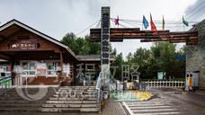 青藏高原野生动物园