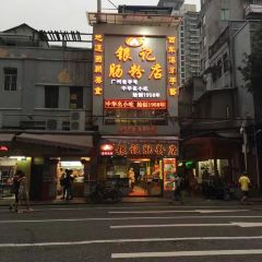 Yin Ji ChangFen(ShangJiu Road Dian) User Photo