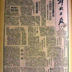 Jiefang Daily Newspaper Former Site User Photo