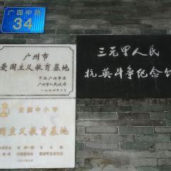 Sanyuanli People Kangying Douzheng Memorial Hall User Photo