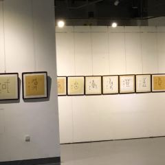 Xuanhe Art Gallery User Photo