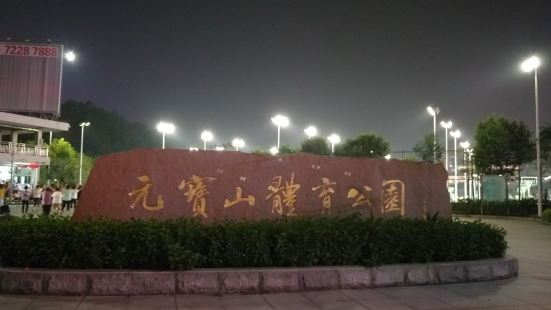 元寶山體育公園