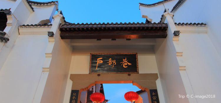 Hubu Lane