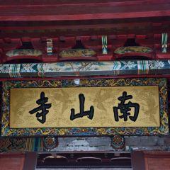 南山寺用戶圖片