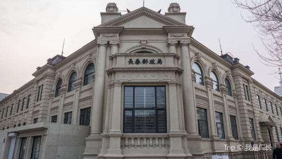 長春老郵局