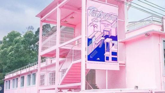 粉紅之星藝術空間