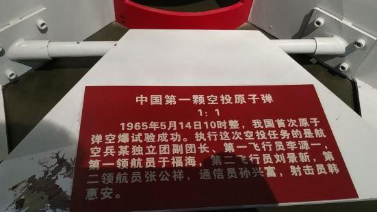 長虹科技館