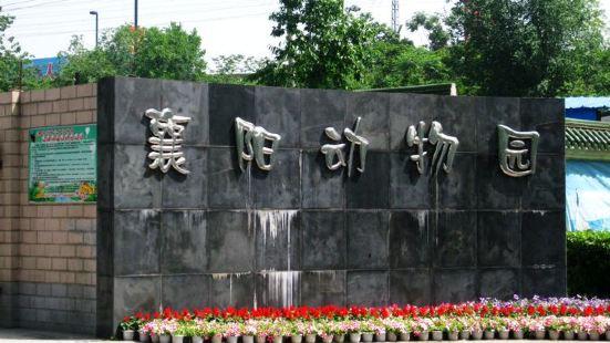 襄陽動物園