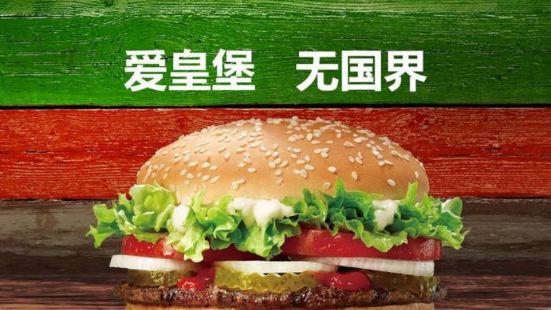 漢堡王(大昭寺店)