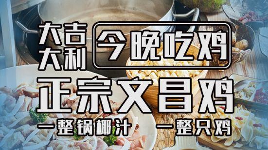 海風四季椰子雞(凱德店)