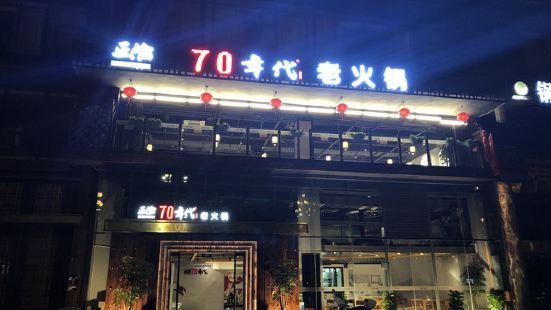 正渝70年代老火鍋(南濱路店)