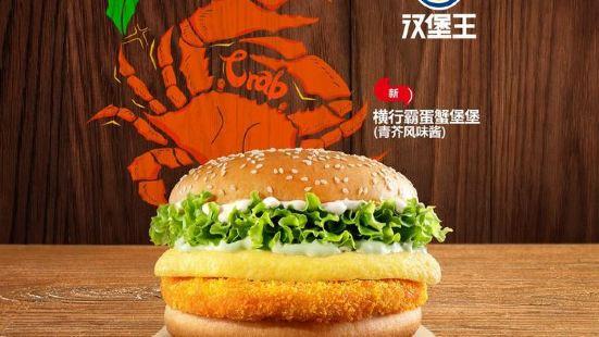 漢堡王(麗禾溫德姆)