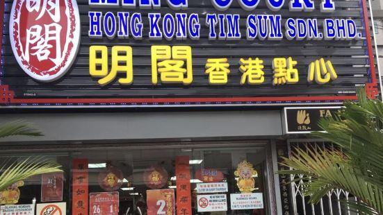 Ming Court Hong Kong Tim Sum