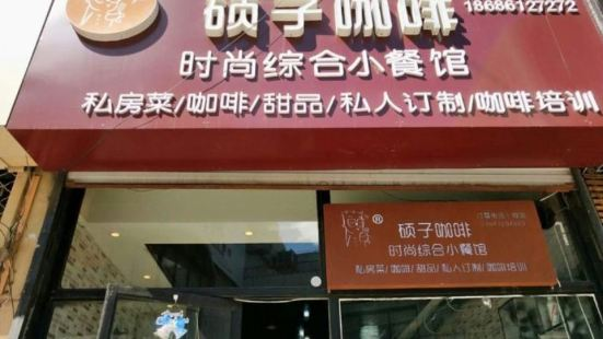 碩子咖啡體驗店