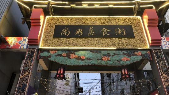Shangshui Street