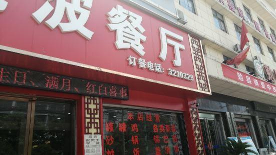 曉波餐廳(賈旗南路店)