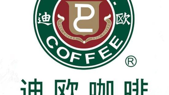 迪歐咖啡(眾意路店)