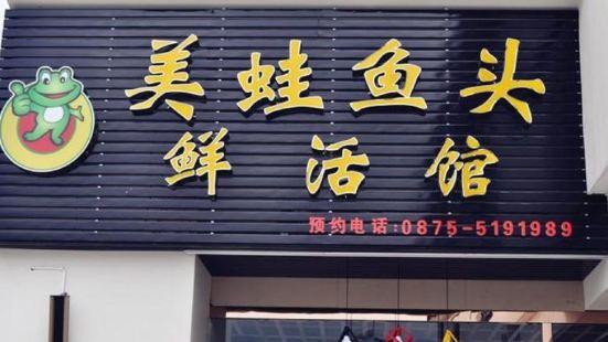 騰衝美蛙魚頭鮮活館(財富中心店)
