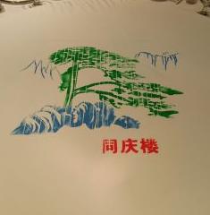 同慶樓(珠江路店)用戶圖片