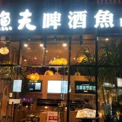 漁夫啤酒魚(十五年老店)用戶圖片