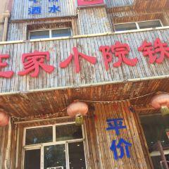 汪家小院鐵鍋燉(人民醫院西門總店)用戶圖片