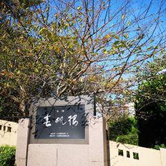 Nisshin Kowa Memorial Hall User Photo