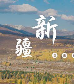 阿勒泰游记图文-新疆 一个人旅行  治愈我抑郁的地方(北疆大地理,南疆看人文)11天