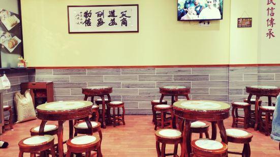 民信傳承·廣式傳統糖水(武林店)