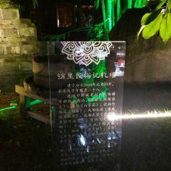 Jinli Folk-custom Memory Wall User Photo