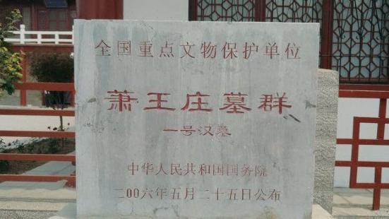 蕭王莊墓群