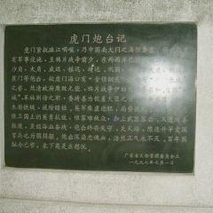 虎門砲台用戶圖片