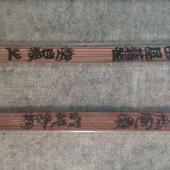長沙簡牘博物館用戶圖片